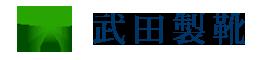 武田製靴 オフィシャルWEBサイト