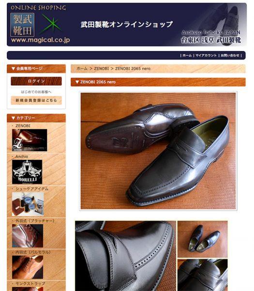 武田製靴オンラインショップ